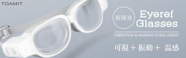 東亜産業のアイリフグラス