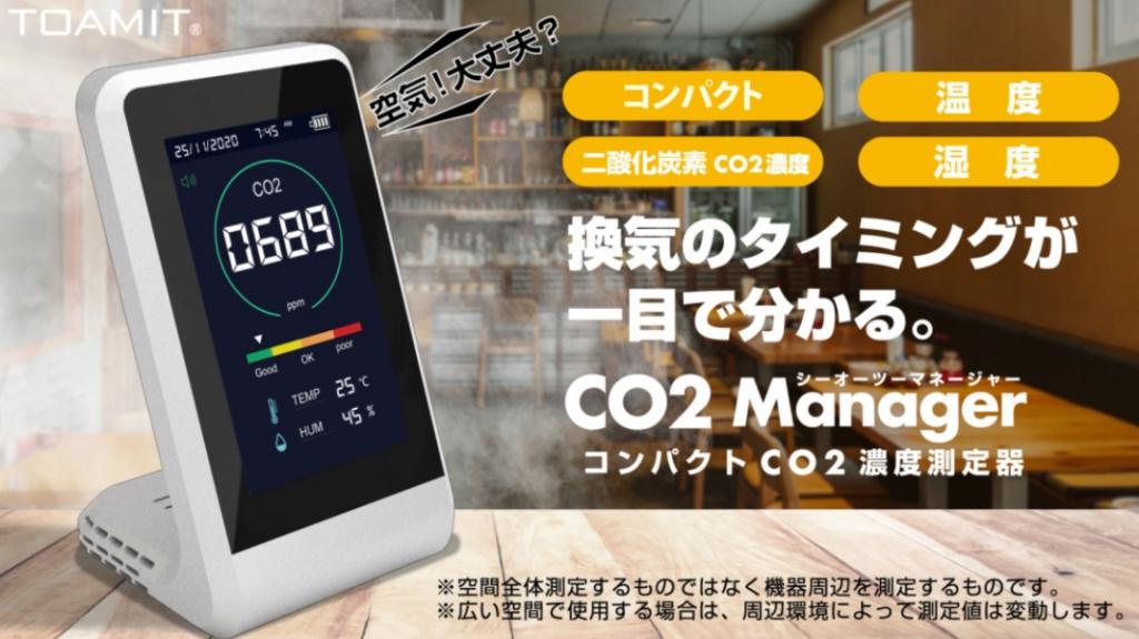 東亜産業のCO2manager