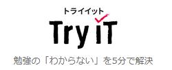 トライイット